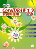 圖解CorelDRAW 12實務與應用