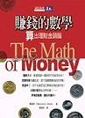 賺錢的數學:算出理財金頭腦