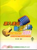 深入淺出曲面設計SolidWorks 2004:含丙級電腦立體製圖檢定試題