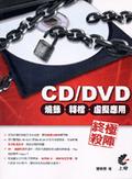CD/DVD燒錄.轉檔.虛擬應用終極殺陣