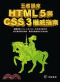 王者歸來:HTML 5與CSS 3權威指南