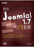 使用Joomla!:1.7架站的13堂課