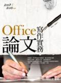 Office論文寫作實務:2007/2010適用