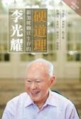 《李光耀:新加坡賴以生存的硬道理》
