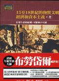 15-18世紀的物質文明、經濟和資本主義(卷一)
