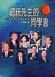 總統先生的同學會:36個臺灣艾森豪的故事