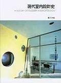 現代室內設計史