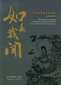 如是我聞:國家圖書珍藏佛經展覽圖錄=Illustrated catalogue of Buddhist Sutra exhibition at the National Central Library