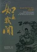 如是我聞:國家圖書珍藏佛經展覽圖錄=Illustrated catalogue of Buddhist Sutra exhibition at the National Central Library