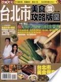 台北市美食攻略版圖