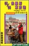 08/09 俄羅斯東歐遊自助旅遊手冊