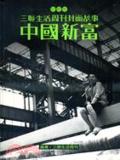 中國新富:三聯生活周刊封面故事2:財經卷