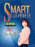 SMART生活理財法