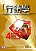 行銷學:theory and practices