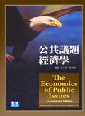 公共議題經濟學