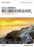 DSLR構圖寶典:數位攝影的黃金法則。