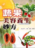 蔬果美容養生妙方