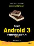 Google!Android 3手機應用程式設計入門