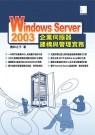 Windows Server 2003企業伺服器建構與管理實務