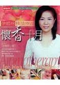 懷香十月:孕媽咪精油療法