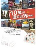 10萬元環遊世界