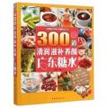 300道清润 滋补 养颜广东糖水