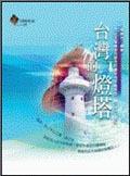 台灣的燈塔
