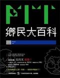 PTT鄉民大百科