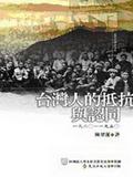 台灣人的抵抗與認同:一九二 -一九五