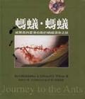 螞蟻.螞蟻:威爾森與霍德伯勒的螞蟻探索之旅
