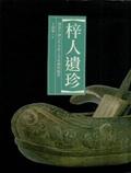 梓人遺珍:漫說中國古代木匠工具收藏與鑑賞