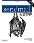 Sendmail安裝管理