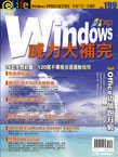 Windows XP威力大補完