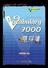 Vocabulary 7000隨身讀