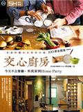交心廚房:今天不去餐廳-來我家開home party:完美打造你家餐廚房的100黃金提案