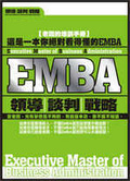 EMBA:領導丶談判丶戰略:這是一本你絕對看得懂的EMBA