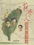 台灣人的民族認同