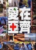 愛在亞齊:中華民國紅十字會總會手做造屋全紀錄