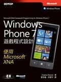 Windows Phone 7遊戲程式設計:使用Microsoft XNA