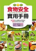食物安全實用手冊