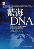 藍海DNA:從紅色海洋走向藍色市場