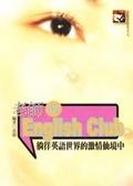 老師的English club:徜徉在英語世界的激情仙境中