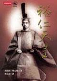 裕仁天皇と近代の日本の形成