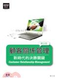 顧客關係管理:新時代的決勝關鍵
