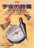 宇宙的詩篇:解讀天地間的幾何法則