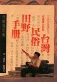 台灣民俗田野手冊:行動導引卷