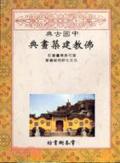 中國古典佛教建築造型畫典