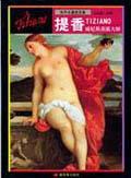 提香:威尼斯畫派大師