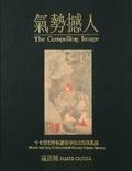 氣勢撼人:十七世紀中國繪畫中的自然與風格
