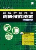 電腦軟體應用丙級技能檢定:學術科完整版